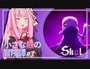 【Skul】小さな骸の冒険譚 #3【VOICEROIDE実況】