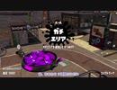 【リッター4K】ミコトのチャージャー反省記#32【S+8エリア】