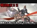 戦国無双3Z Part134 風魔小太郎の章 第四話『上田城の戦い』徳川軍vs真田軍