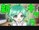 【重要なおしらせ】緑髪僕っ子ちゃんが仲間になりました!!!【ゆっくり実況】