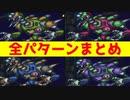 ロックマンX2 レイダーキラーの全パターン比較まとめ【ロクメガ】