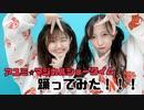 【てちてち】アユミ☆マジカルショータイム 踊ってみた【4年ぶり】