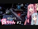 艦隊司令 茜ちゃん #2『ジェネシス介護』【X4: Foundations】