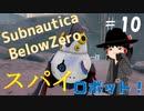 【ゆっくり】息抜きSubnautica:Below Zero #10 【海】