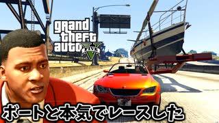 【GTA5 検証】爆走するトレーラーとのレースに勝つ方法(あるいは、ボートに乗る方法)(父と子)