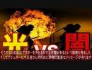 緊急放送:光と闇の戦い過去最大の宇宙戦争で天変地変に注意2021年4月19日投稿