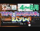 【TRPG】MAGIUS亭を友人と2人プレイ!#3