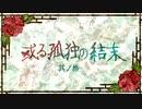【刀剣CoC実卓】和歌を詠みたがる歌仙兼定の「或る孤独の結末」-10(完)