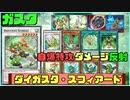 【遊戯王ADS】ダイガスタ・スフィアード
