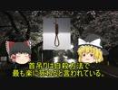 [ゆっくり解説] 首吊り自殺