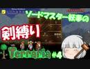 【テラリア】ソードマスター妖夢の剣縛りテラリア #4【ゆっくり実況】