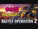 【#バトオペ2】参加型のカスタムマッチ!機動戦士ガンダムバトルオペレーション2#2