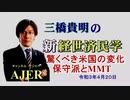 「驚くべき米国の変化ー保守派とMMT」(前半)三橋貴明 AJER2020.4.20(3)