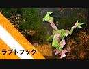 """【折り紙】「ラプトフック」 18枚【ハンガー】/【origami】""""Rapto Hook"""" 18 pieces 【hangers】"""