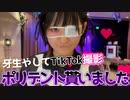 【女ニコ生主】TikTok撮影の裏側【ゆのんちゃん公認切り抜きチャンネル】