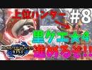 キークエ3連続狩猟#8【モンハンライズ】