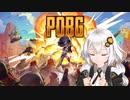 紲星あかりのPUBG(?)Part_02【激突!コッコーバンク!】【POBG】