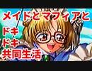 エリュシオン◆メイドとマフィアとドキドキ共同生活 新章【実況】08