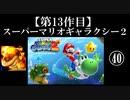 スーパーマリオギャラクシー2実況 part40【ノンケのマリオゲームツアー】
