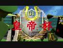 【FTD】帝国よ再誕せよ!!パート18【ゆっくり実況】
