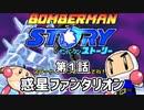 【ボンバーマンストーリー】第1話 「惑星ファンタリオン」