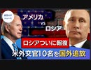 ロシアも米国の外交官10名を追放【希望の声 ニュース】