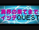 【オリジナル曲】異界の果てまでイッテQUEST/ feat.AIきりたん