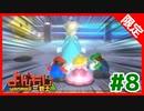 【限定】 スーパーマリオ 3Dワールド + フューリーワールド #8【アーカイブ】