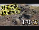 【WoT:T30】ゆっくり実況でおくる戦車戦Part930 byアラモンド
