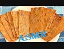「音フェチ」咀嚼音!ASMR!バイノーラル録音!プチ料理♪お菓子(蒲焼きさん太郎&焼肉さん太郎)を素揚げして食べてみた♪作業用BGM