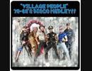 "【Nonstop】""Village People"" 70-80's Disco medley!!【mix set】"
