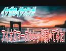 【ASMR】イケボのイケメンがアイオワマーブルレッド頂いてみた!
