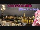 【VOICEROID車載】茜ちゃん in Paris : セーヌ河畔(出勤編)
