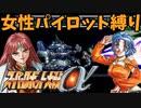 【スパロボα縛り実況スーパー編29】かなり凶悪な敵!ジュデッカ登場!