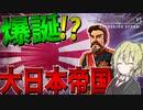 【Civ6】 ゼロから大日本帝国を建国して世界征服を目指してみた #1 大日本帝国プレイ 【シヴィライゼーション6/ゆっくり実況/ボイスロイド実況】