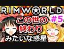 【RimWorld 1.1】#5 苛烈な生存闘争!この世の終わりみたいな惑星【ゆっくり実況】遭難サバイバル[リムワールド] steam PCゲーム 日本語 ゲーム実況