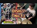 【僕のヒーローアカデミア 5期OP】DISH//の『No.1』を叩いてみた【Drum cover】