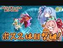 【ルンファク4SP】#7 みカアイ茜ちゃんの逆ハー計画★【VOICEROID実況】(ルーンファクトリー4スペシャル/Switch)