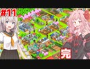 琴葉茜と紲星あかりと完成した学園 #11(完)【名門ポケット学院2】