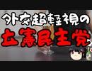 自称臨時内閣首相「今の時期に日米首脳会談をする意味がわからない」