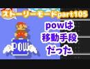 【マリオメーカー2】Part105 飛ばないで 空の旅【ストーリーモード】