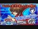 【遊戯王デュエルリンクス】HEROデッキ(マスク・チェンジ)回してくぜ!【引き続きGXステージ!】