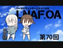 LNAF.OA第70回【その1】ラジオワールドウィッチーズ