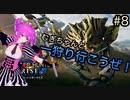 【MHRISE】むぎちゃんと一狩り行こうぜ!#8(1/2)【むぎちょこ】