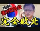 【韓国の反応】韓国さん、告げ口外交で大爆死…日本の知らないところで勝手に自爆した模様