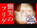 """【フリゲ実況】#3『Steel howling』""""殺人""""と""""メタル""""のサイコホラー"""