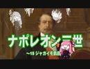 【歴史】ナポレオン三世 15~ジャガイモ飢饉~【琴葉姉妹】