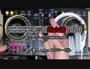 【ニコニコネット超会議2021】#ユーザーボカニコフェス 好きなボカロ曲をDJしてみた【下手だし自信ないけど】