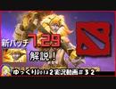 【Dota2】強い!?堅い!?新キャラDawnbreaker解説!#32【ゆっくり実況】