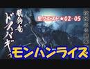 【MHRise】里★2-05 眠気もうちやぶれ!(ドスバギィ1頭の討伐)【モンスターハンターライズ】
